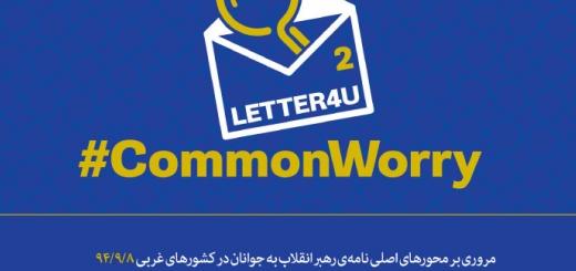 نامه دوم امام خامنه ای(مدظله العالی) به جوانان غربی