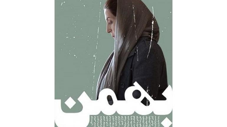 دانلود فیلم ایرانی جدیدبهمن با لینک مستقیم و کیفیت عالی
