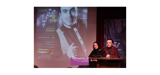 مراسم رونمایی و نشست خبری آلبوم «هستی هنوز» با صدای «محمد قلی پور» برگزار شد