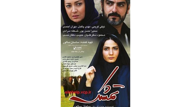 دانلود رایگان فیلم ایرانی جدید 94 با نام تمشک