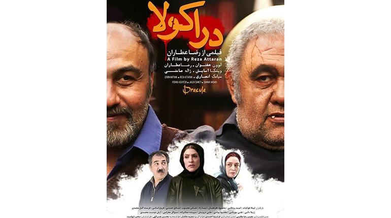 دانلود رایگان فیلم ایرانی جدید دراکولا با لینک مستقیم