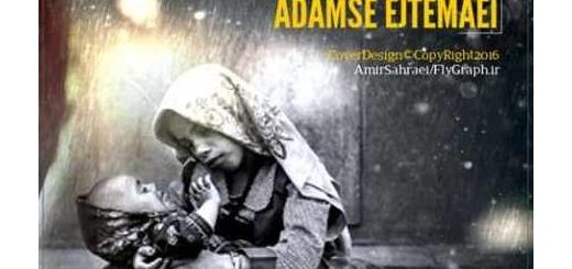 دانلود آلبوم جدید و فوق العاده زیبای آهنگ تکی از احسان عتابی