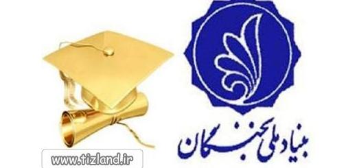 ابلاغ شیوه نامه اجرایی « برنامه ملی شناسایی و هدایت استعدادهای برتر «شهاب» به استانها