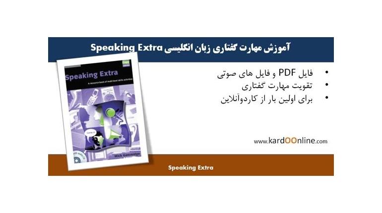 آموزش مهارت گفتاری زبان انگلیسی Speaking Extra