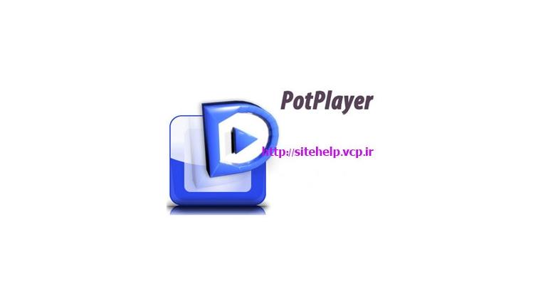 دانلود رایگان پلیر فیلم و فایل صوتی با PotPlayer 1.6.46397