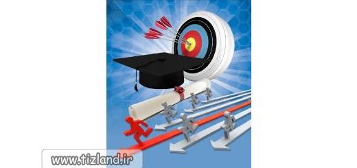 رمز موفقیت تحصیلی دانش آموزان