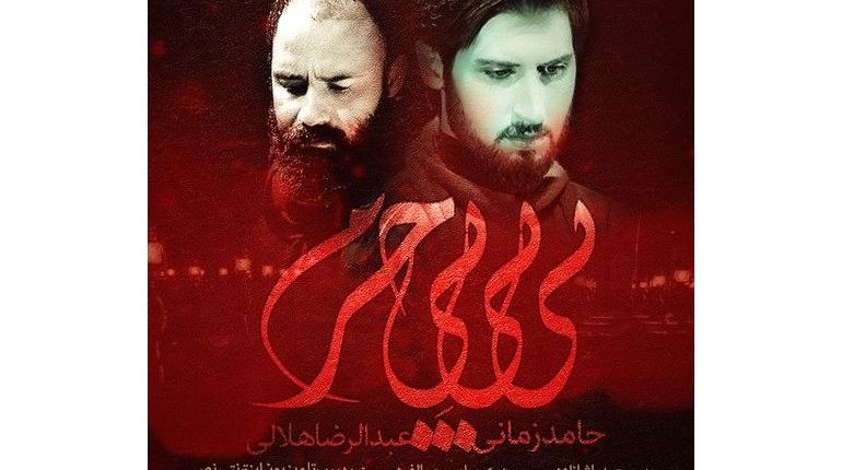 دانلود آهنگ جدید ایرانی حامد زمانی و عبدالرضا هلالی بی بی بی حرم