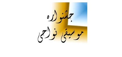 فراخوان دهمین جشنواره ملی موسیقی نواحی ایران منتشر شد