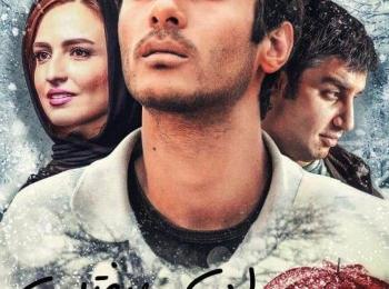 دانلود فیلم ایرانی جدید میان ماندن و رفتن با لینک مستقیم