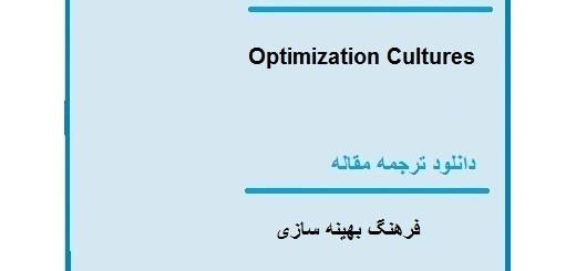 دانلود مقاله انگلیسی با ترجمه فرهنگ بهینه سازی (دانلود رایگان اصل مقاله)