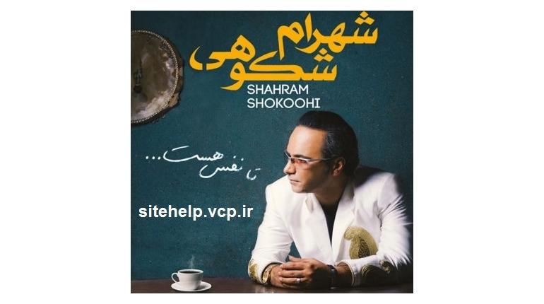 دانلود آلبوم جدید ایرانی شهرام شکوهی تا نفس هست