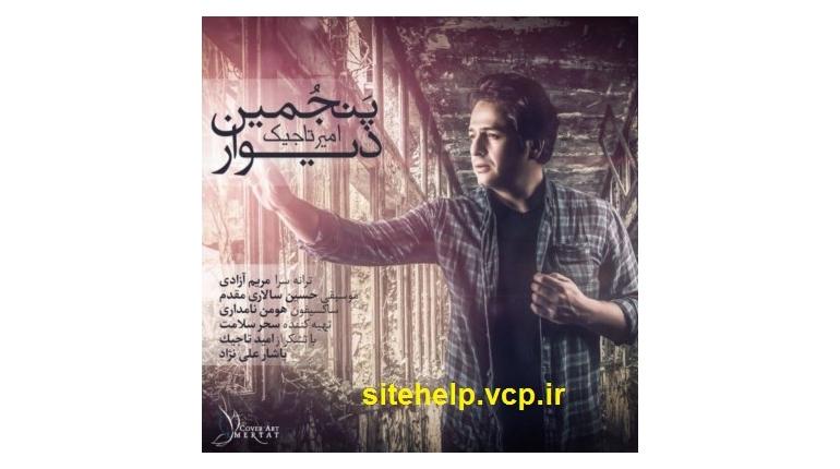 دانلود آهنگ جدیدایرانی امیر تاجیک پنجمین دیوار با لینک مستقیم