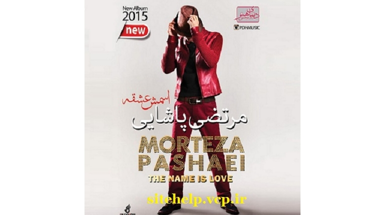 دانلود رایگان آلبوم جدید ایرانی مرتضی پاشایی اسمش عشقه