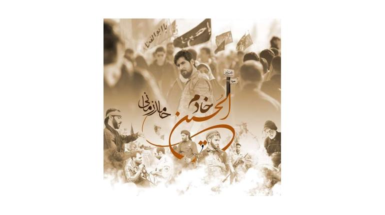 دانلود آهنگ جدید ایرانی خادم الحسین از حامد زمانی با لینک مستقیم