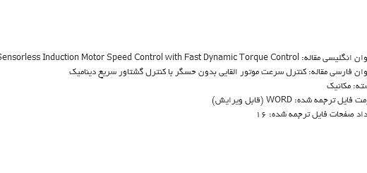 مقاله انگلیسی رایگان تنظیم سرعت موتور القایی بدون حسگر با کنترل گشتاور دینامیک و خرید ترجمه