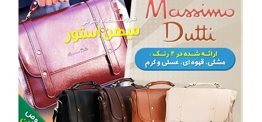 خرید اینترنتی کیف کار Massimo Dutti