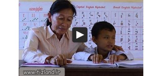 سه طرح آموزشی الهام بخش برای نابینایان