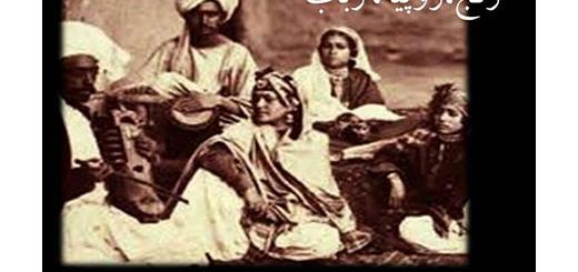 زارشی از کنفرانس «رنج، روپیه، رباب» در موزه موسیقی