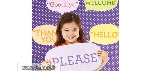 5 روش برای آموزش اخلاق و ادب به پیش دبستانی ها