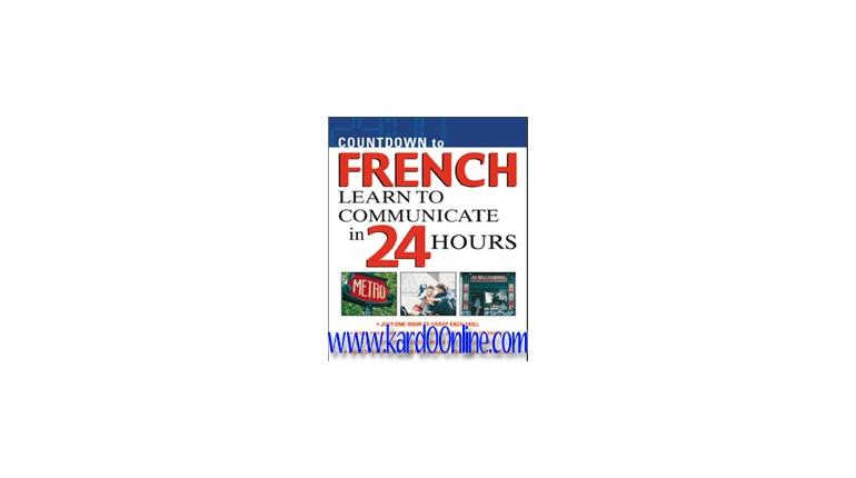 آموزش فرانسوی در 24 ساعت