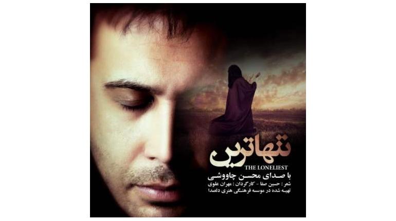 دانلود آهنگ جدید محسن چاوشی تنهاترین با لینک مستقیم