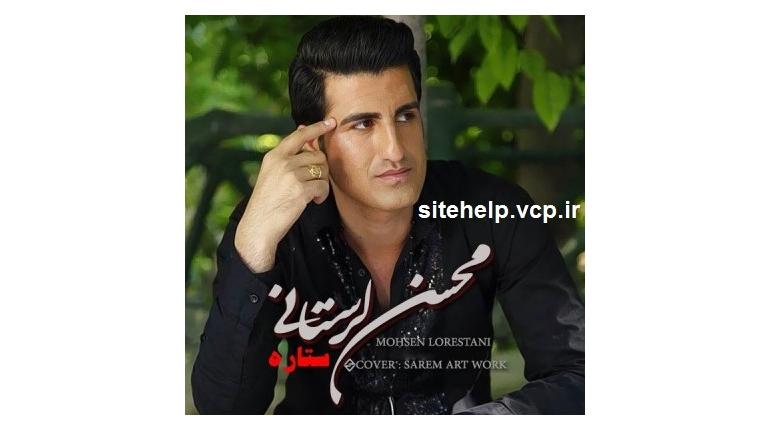 دانلود آهنگ جدید ایرانی محسن لرستانی ستاره با لینک مستقیم