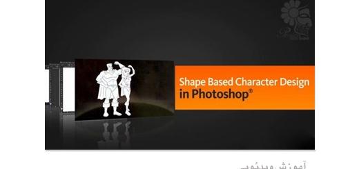 دانلود آموزش نقاشی کاراکترهای انسانی بر پایه شکلهای هندسی در فتوشاپ
