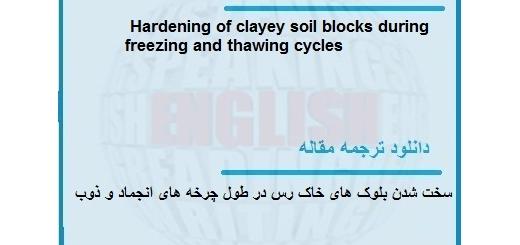مقاله ترجمه شده سخت شدن بلوک های خاک رس در طول چرخه های انجماد و ذوب (دانلود رایگان اصل مقاله)