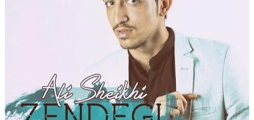 دانلود آهنگ جدید علی شیخی بنام زندگی خوبه