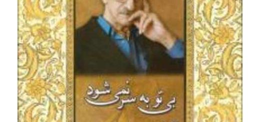 دانلود آلبوم جدید و فوق العاده زیبای بی تو به سر نمی شود از عبدالوهاب شهیدی