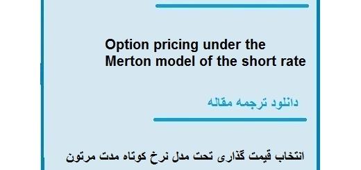 دانلود مقاله انگلیسی با ترجمه انتخاب قیمت گذاری تحت مدل نرخ کوتاه مدت مرتون (دانلود رایگان اصل مقاله)