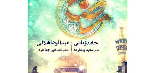 دانلود آهنگ جدید حامد زمانی و عبدالرضا هلالی به نام امام رضا ۲