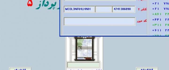 نرم افزار حسابداری تیز پرداز 5