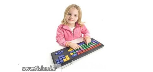 چگونه به کودکان خود تایپ کردن یاد بدهیم؟