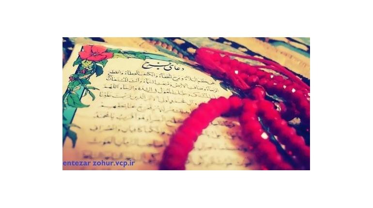 90 اثر خواندن دعای فرج، برای تعجیل در فرج امام زمان(عج)