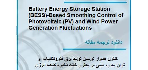 ترجمه مقاله در مورد کنترل هموار نوسان تولید برق فتوولتائیک و توان بادی (دانلود رایگان اصل مقاله)