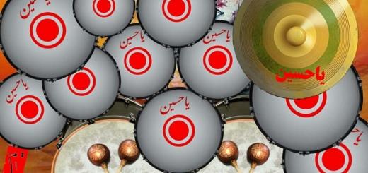 طبل سنج محرمی نسخه آندروید منتشر شد.