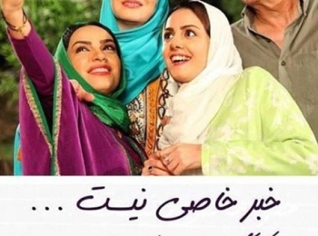دانلود فیلم ایرانی جدید خبر خاصی نیست با لینک مستقیم