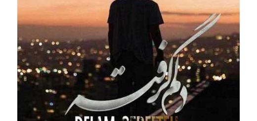 دانلود آلبوم جدید و فوق العاده زیبای آهنگ تکی از بابک سلیمی