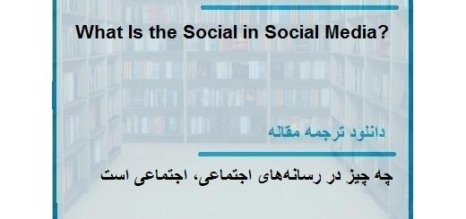 مقاله ترجمه شده در مورد چه چیز در رسانههای اجتماعی، اجتماعی است (دانلود رایگان اصل مقاله)