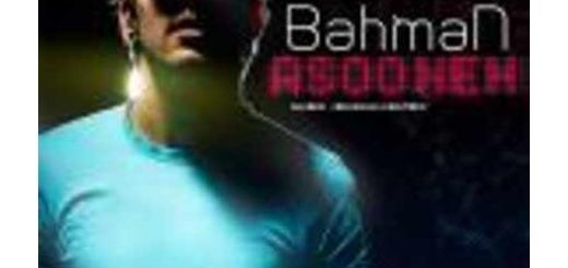 دانلود آلبوم جدید و فوق العاده زیبای آهنگ تکی از بهمن باطنی