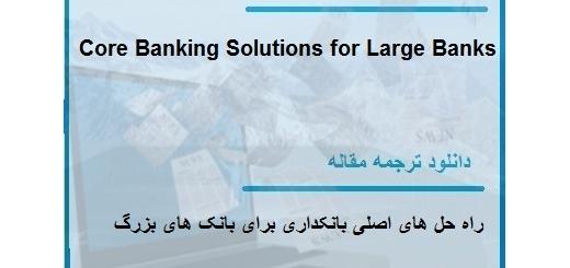 دانلود مقاله انگلیسی با ترجمه راه حل های اصلی بانکداری برای بانک های بزرگ (دانلود رایگان اصل مقاله)