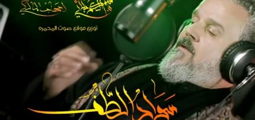 باسم الکربلائی - نوحیة سواد الطف