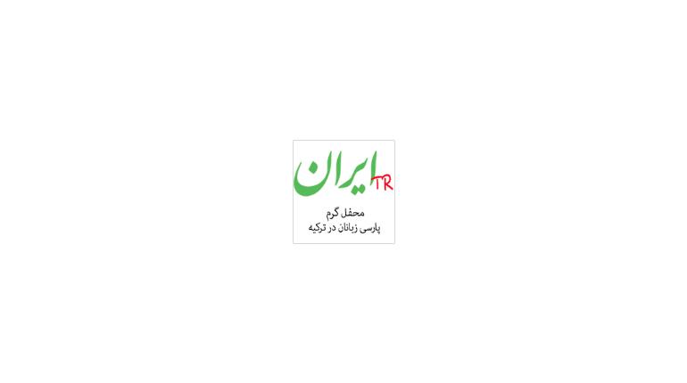 خبرگزاری ایرانیان ترکیه
