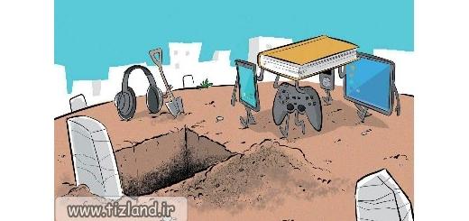 کاریکاتور - تشییع جنازه جناب کتاب
