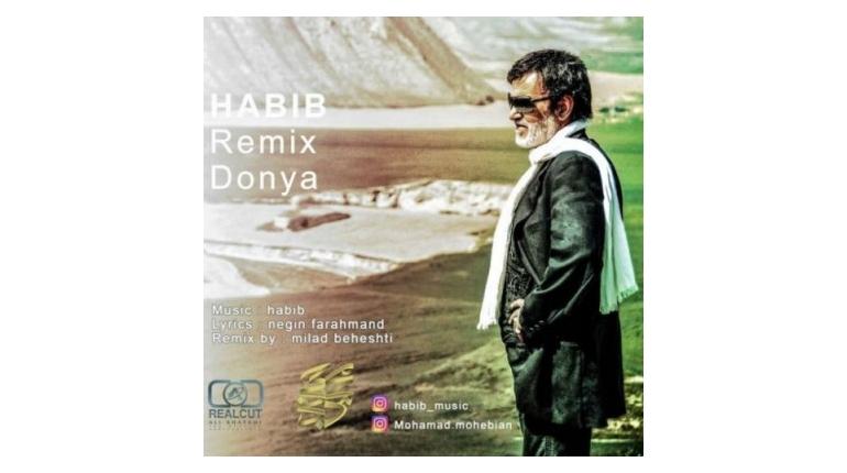دانلود رمیکس جدید حبیب دنیا با لینک مستقیم و کیفیت ۳۲۰ آهنگ