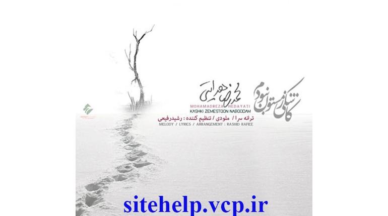 دانلود آهنگ جدید محمدرضا هدایتی کاشکی زمستون نبودم با لینک مستقیم