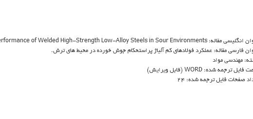 ترجمه مقاله کارکرد فولادهای با آلیاژ پایین پرقدرت جوش داده شده در محیط های ترش