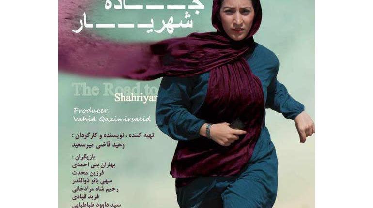 دانلود فیلم جدید ایرانی جاده شهریاربا لینک مستقیم