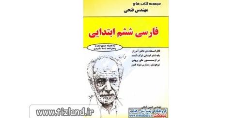معرفی کتاب فارسی ششم دبستان انتشارات مهندس فتحی